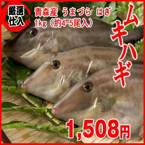 青森産 ムキハギ 1kg(約4-5尾入)むらはぎ ウマヅラ ハギ うまづら はぎ