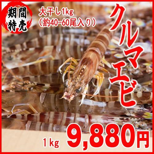 クルマエビ 大干し1kg(約40-60尾入り)