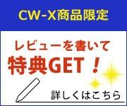 CW-Xレビュー特典