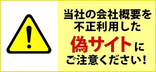 【重要】偽サイトにご注意下さい!