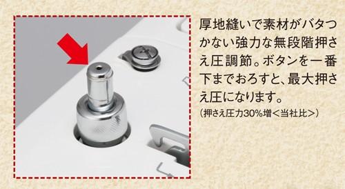 厚地縫いで素材がバタつかない強力な無段階押え圧調節。ボタンを一男下まで降ろすと、最大押え圧になります。