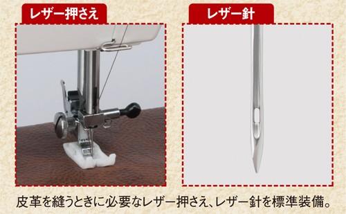 皮革を縫うときに必要なレザー押え、レザー針を標準装備。