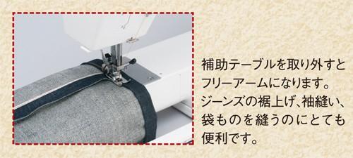 補助テーブルを取り外すとフリーアームになります。ジーンズの裾上げ、袖縫い、袋ものを縫うのにとても便利です。