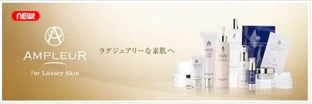 AMPLEUR化粧品アンプルール