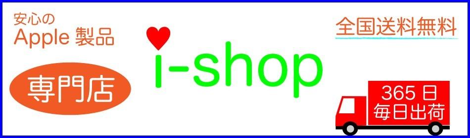Apple専門店 i-shop