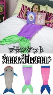 ブランケット 寝袋 シュラフ サメ マーメイド 人魚 ひざ掛け 毛布