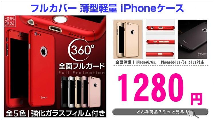 iPhone iPhoneカバー ケース