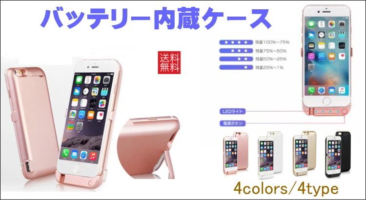 バッテリー モバイルバッテリー バッテリー内蔵ケース iPhone