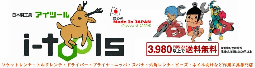 工具のお店i-TOOLS(アイツール)