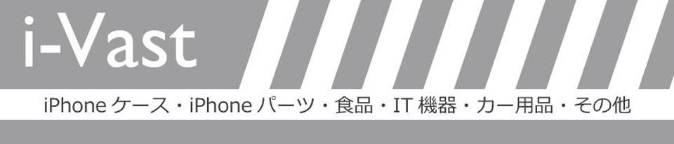 iphoneケース 液晶フィルム 修理パーツ