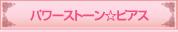 パワーストーン☆ピアス