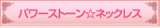 パワーストーン☆ネックレス