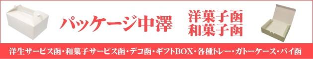 パッケージ中澤の洋菓子・和菓子函