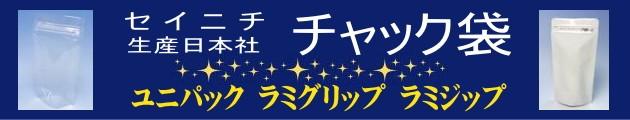 生産日本社 セイニチ チャック袋 ラミジップ ラミグリップ