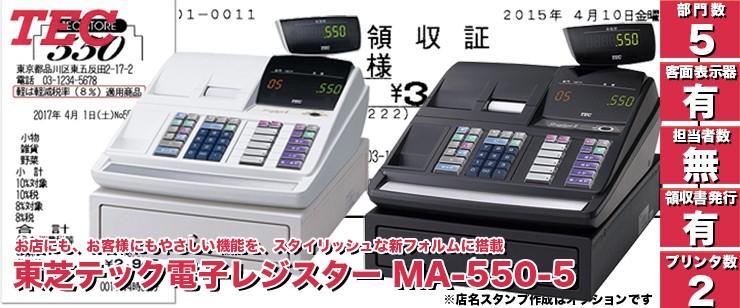 東芝テック MA-550-5