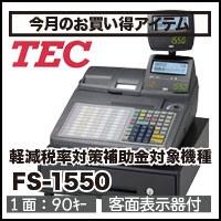 今月のオススメ品FS-1550B