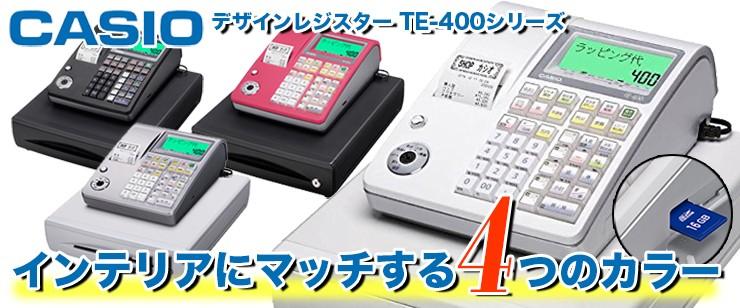 カシオレジスター TE-400