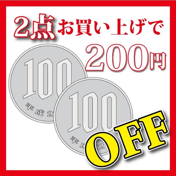 2点お買上げで200円引き
