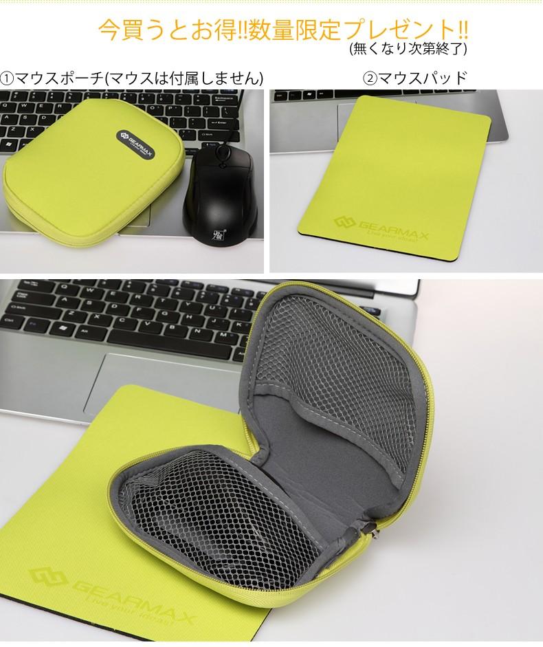 MacBookAir/Pro/Retinaの限定特典付き11/13/15インチ対応MacBookケースのマウスパッドとマウスポーチ