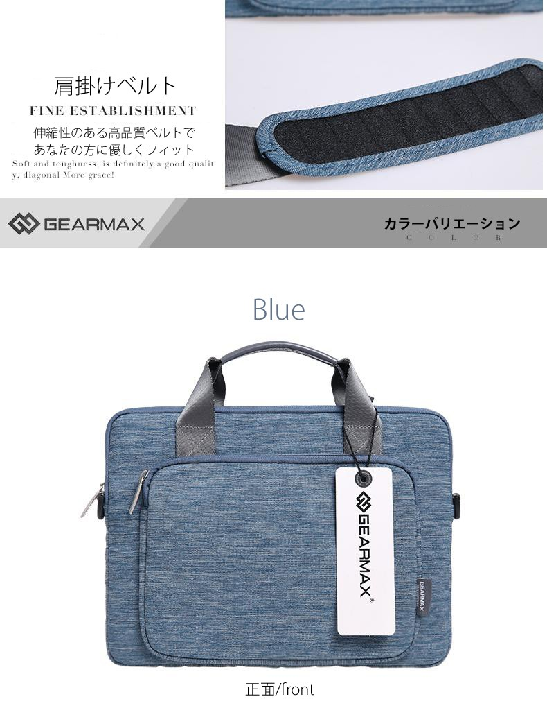 MacBookAir/Pro/Retinaの11/13/15インチ対応の2wayビジネスバッグの肩掛けベルト