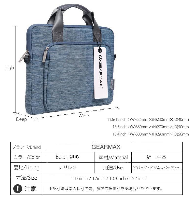 MacBookAir/Pro/Retinaの11/13/15インチ対応の2wayビジネスバッグの商品詳細