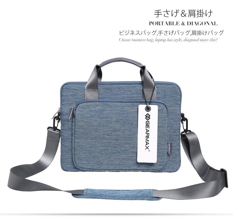 MacBookAir/Pro/Retinaの11/13/15インチ対応の2wayビジネスバッグのショルダー