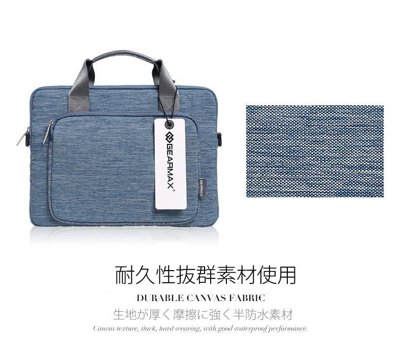 MacBookAir/Pro/Retinaの11/13/15インチ対応の2wayビジネスバッグの耐久性の高い素材