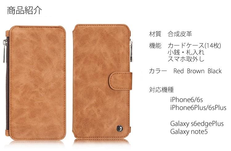 iPhone6/6s/6Plus/6sPlus/Galaxys6edgePlus/note5のカード収納14枚の多機能ウォレットケースの商品紹介