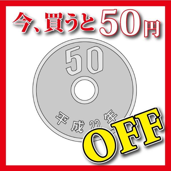今、買うと50円引き