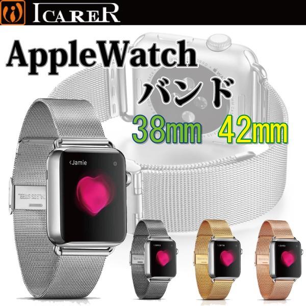 apple watch 高級ステンレスベルトのトップ画像