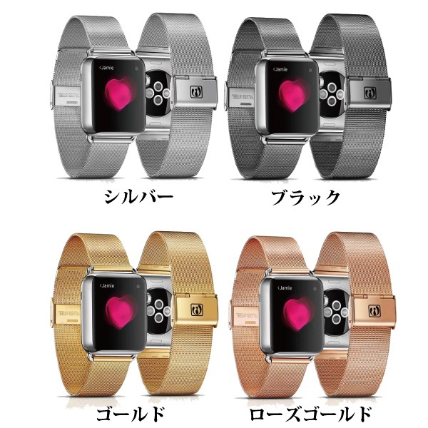 apple watch 高級ステンレスベルトのカラー4色