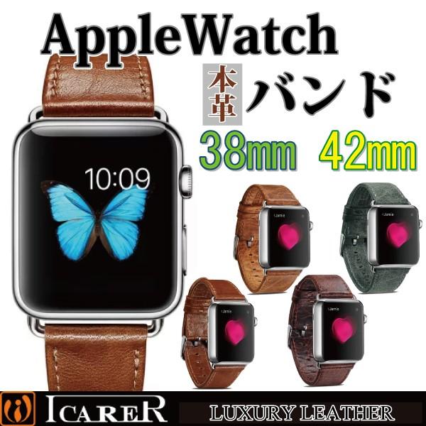 apple watch 高級本革ベルトのトップ画像