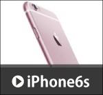 アイフォン6sケース