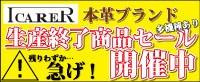 ICARER生産終了セール