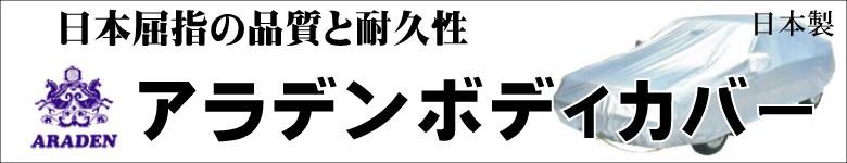 日本屈指の品質と耐久性 アラデン ボディカバー 日本製