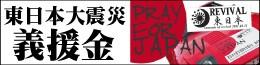 東日本大震災 義援金 チャリティーステッカー