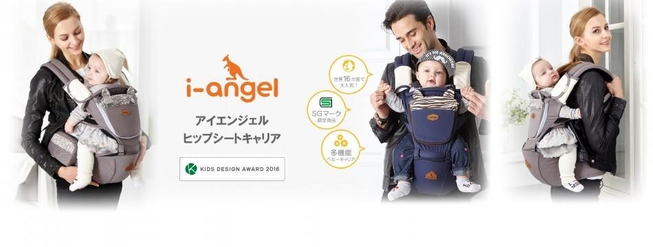 i-angel・アイエンジェルYahoo!店