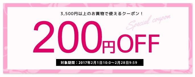 まとめ買いクーポン 200円OFFクーポン