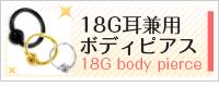 18G耳兼用ボディピアス