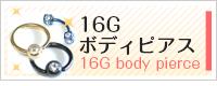 16Gボディピアス