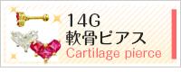 14G軟骨ピアス