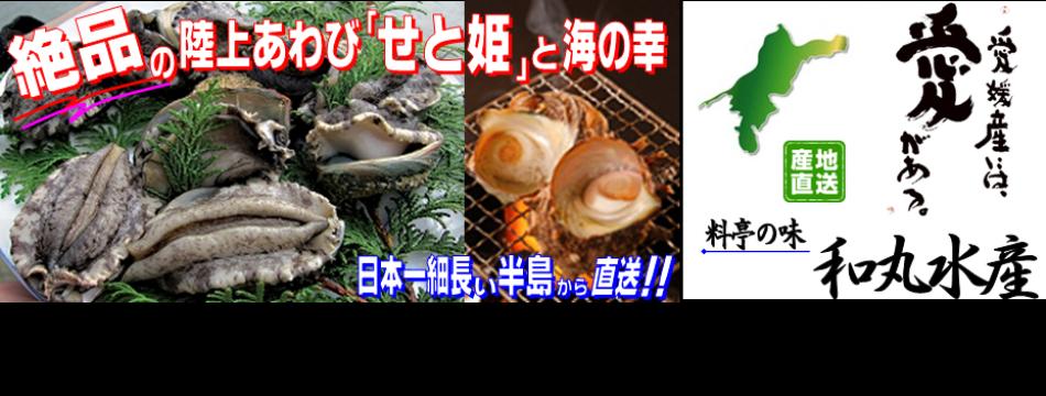 アワビ専門店・和丸水産ヤフー店
