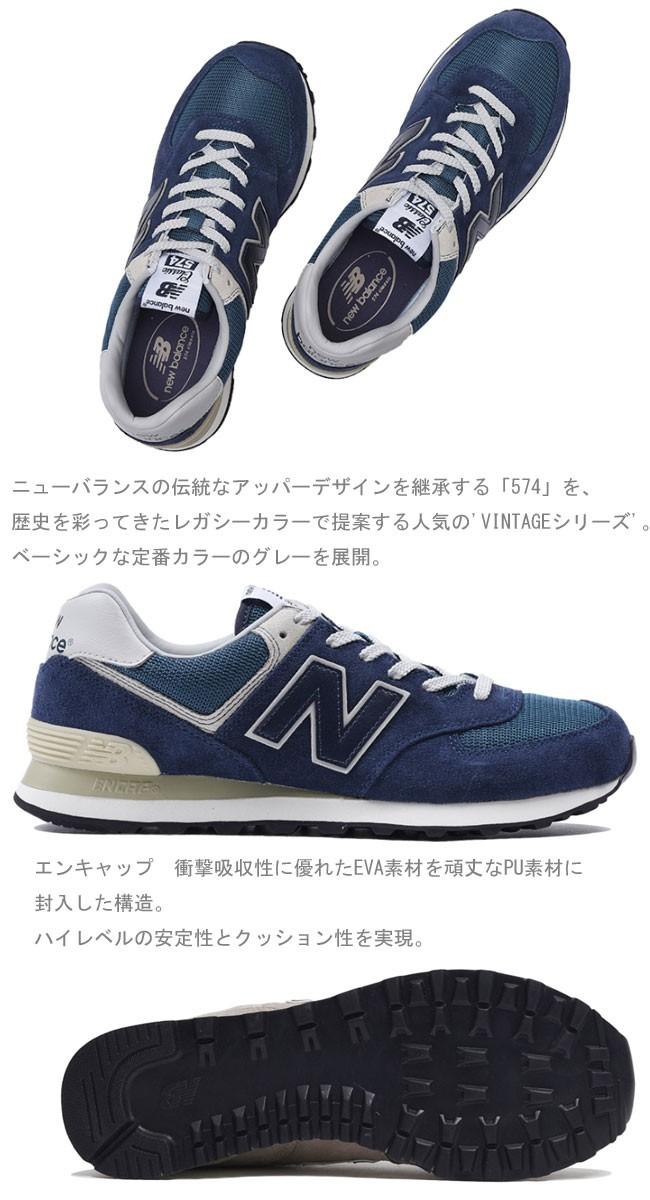 VINTAGEシリーズのスニーカーML574-VN new balance ☆送料無料 ニューバランス歴史を彩ってき ... c07cb8438e2b