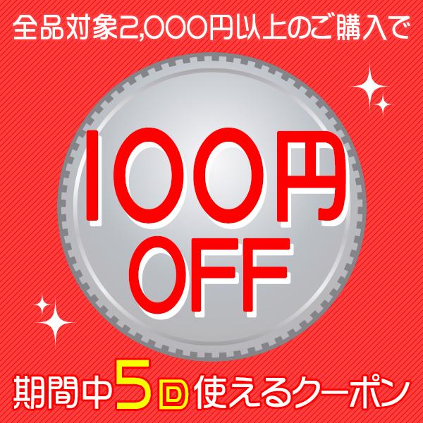 【100円オフ!】送料無料!2,000円以上お買い上げで100円引き!5回使える!