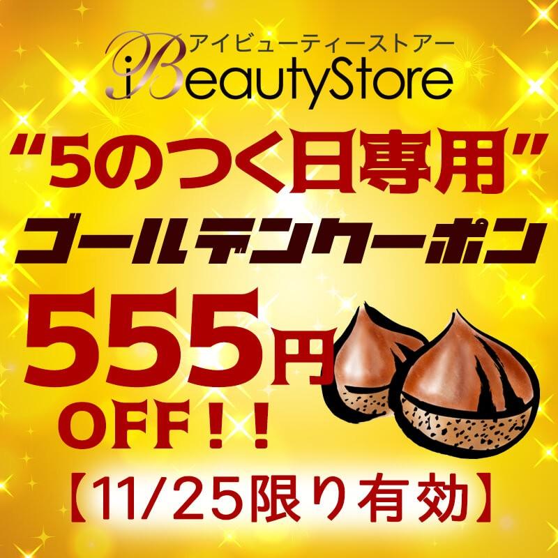 【5のつく日専用】555円クーポン【11/25のみ有効】