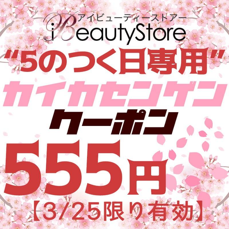 【5のつく日専用】555円クーポン【3/25のみ有効】