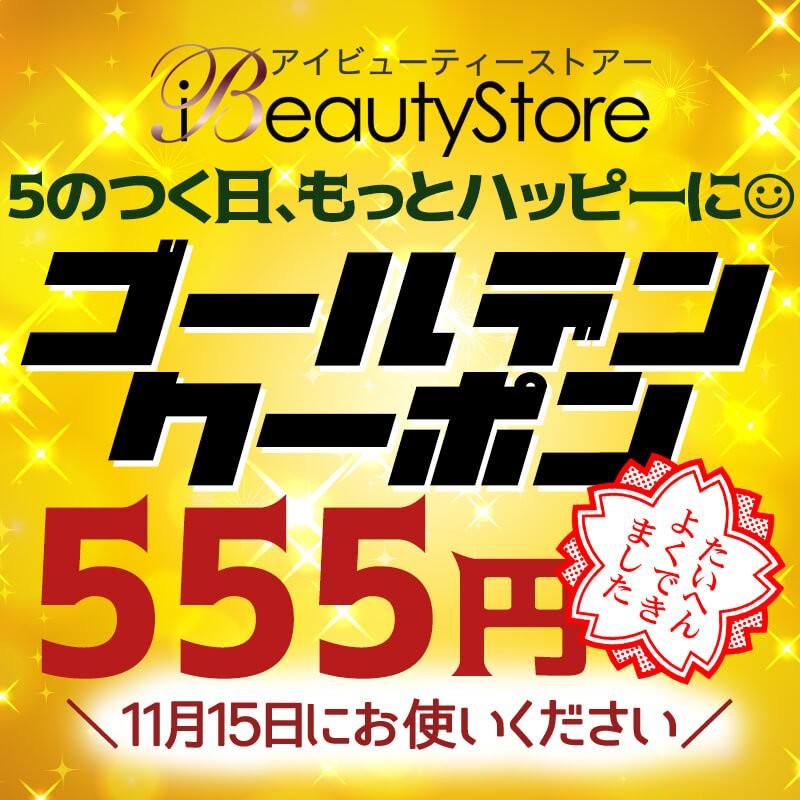【5のつく日専用】555円ゴールデンクーポン