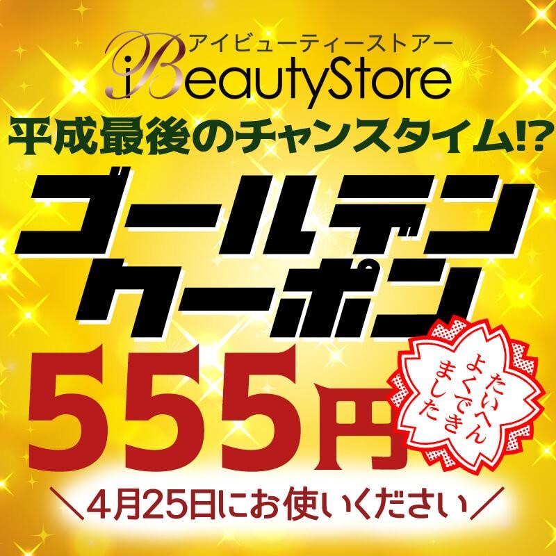 【555円割引き】平成最後の大特典クーポン