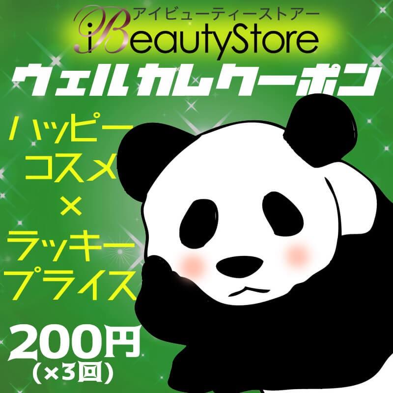 【ハッピーコスメ × ラッキープライス】全品送料無料のiBeautyStore!200円引き×3回!