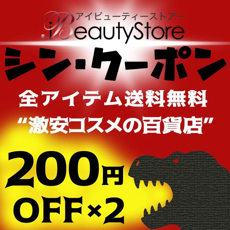 【シン・クーポン】送料無料のコスメ百貨店iBeautyStore!200円引きです!